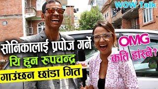 सोनिकालाई बुढाको ठाडै प्रपोज-हेर्नुस अरु केके गरे  Rupchandra  Wow Talk  Wow Nepal