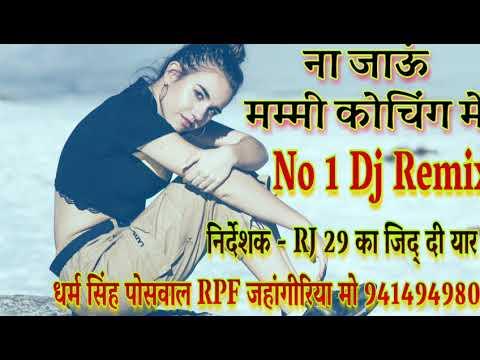 Rajasthani Dj Remix Rasiya   ना जाऊं मम्मी कोचिंग में   मुझे आशिक बहुत सतावै है  Bhanwar Khatana