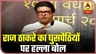 Mumbai: Raj Thackeray To March Against Infiltrators | ABP News