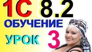 Обучение 1С 8.2 Настройка учетной политики Урок 3(, 2013-04-26T21:58:31.000Z)