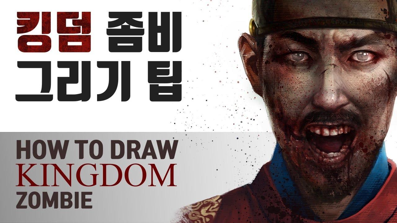 킹덤 좀비 그리기 팁 / How to draw Kingdom zombie - YouTube