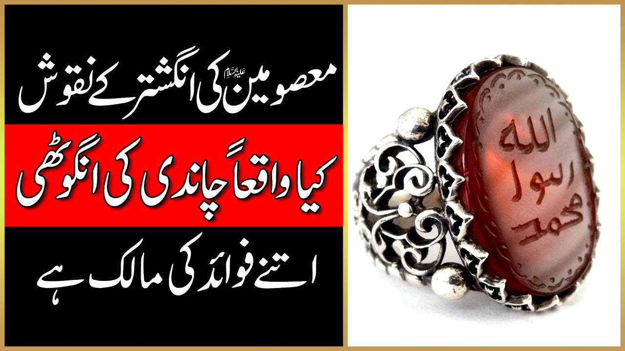The Many Benefits of Silver | Masoomeen as Ki Rings and Names | Silver Ring Stone Benefits