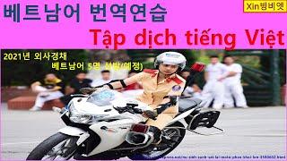 외사경찰(베트남어) 번역연습, #베트남 #외사경채 #기…
