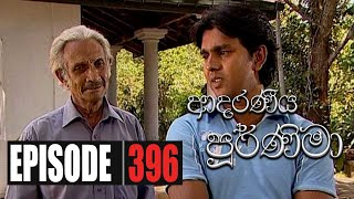 Adaraniya Purnima | Episode 396 04th January 2021 Thumbnail