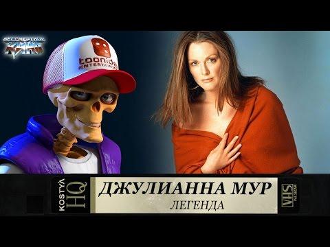 Джулианна Мур.