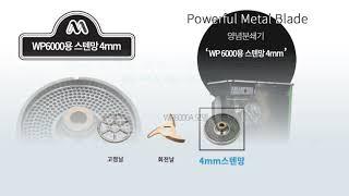대용량분쇄기 원뿔산업 정품 믹서몰 공장분쇄기 wp600…