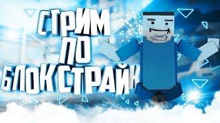 ИГРАЕМ БЛОК СТРАЙК.ЖДЁМ ОБНОВЛЕНИЕ.донат от 1 рубля