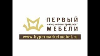 Первый гипермаркет мебели(, 2017-06-20T05:03:48.000Z)
