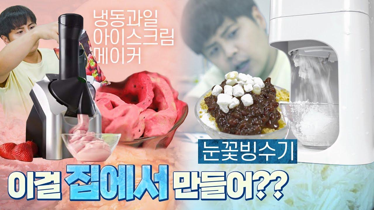 눈꽃빙수, 과일 아이스크림을 직접 만들어?! 무더위를 얼려줄 빙수기들을 리뷰해봄!