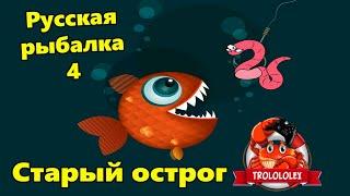Русская рыбалка 4 Старый острог Лещ