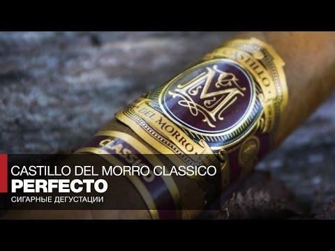 Сигары Castillo del Morro Classico Perfecto - Обзор и отзывы