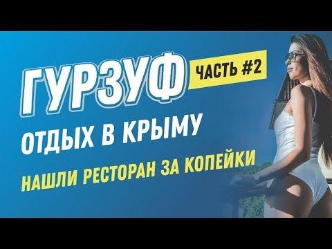 Гурзуф, отдых в Крыму | гурзуф отели | гурзуф городской пляж | Крым сегодня | Отель Прилив