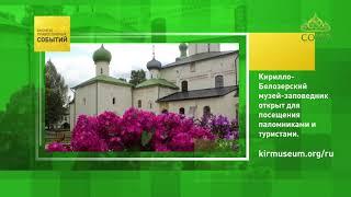 Вологодский музей-заповедник открыт