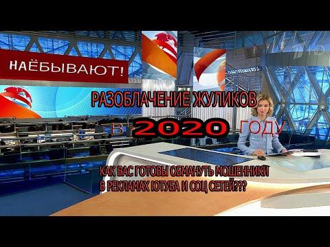 РАЗВОД 2020:ВОЗВРАТ И КОМПЕНСАЦИЯ НДС ЗА УТЕЧКУ ПЕРСОНАЛЬНЫХ ДАННЫХ 12000-300000РУБЛЕЙ РАЗОБЛАЧЕНИЕ!