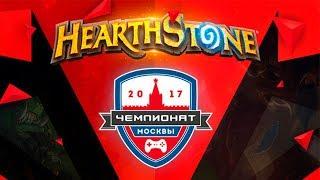 Чемпионат Москвы 2017 по Hearthstone. Шоу матч Абвер против зрителя c комментариями Гнумма и Яра