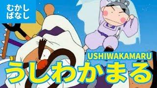 牛若丸 - うしわかまる(日本語版)アニメ日本の昔ばなし/日本語学習/USHIWAKAMARU (JAPANESE)