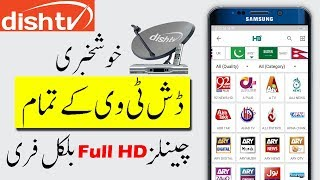 Dish tv channels - How to watch live dish tv channels on Android mobile 2018 (Urdu/Hindi)