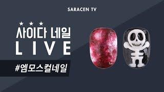 사이다 Live! - 블러드마블, 엠보스컬 네일 아트 …