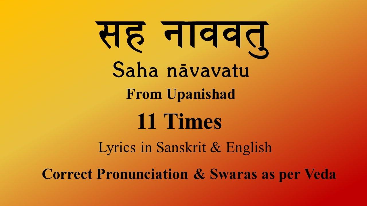 Saha Navavatu Mantra