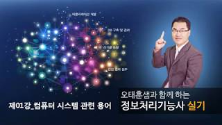오태훈샘과 함께하는 정보처리기능사 실기_신기술동향_01…