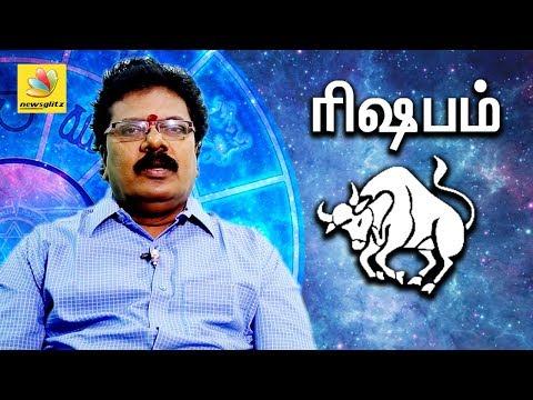 Rishaba Rasi Palan in Tamil | Guru Peyarchi Palangal 2017 to 2018 | Abirami Sekar