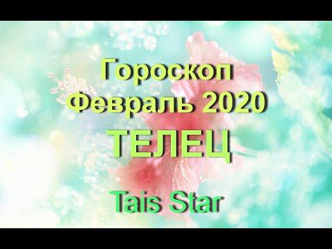Гороскоп на Февраль 2020 ТЕЛЕЦ ♉/ Ретро Мерк!