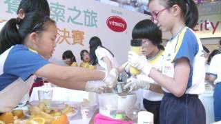 聖雅各福群會「維他奶營養探索之旅」 小小飲品發明家比賽