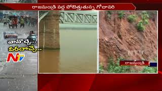 Heavy Flood Water Inflows to Godavari River|| Rajahmundry || #Rains || NTV