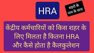 केंद्रीय कर्मचारियों को किस शहर मे कितना मिलता है HRA कैसे करते है कैलकुलेशन