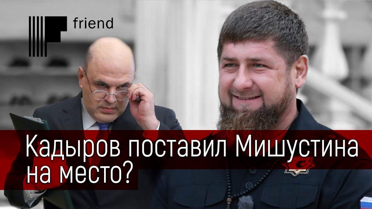 Кадыров показал Мишустину на его место? Реакция Путина