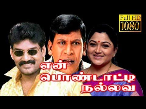 En Pondatti Nallava   Napoleon,Kushboo,Vadivelu   Superhit Tamil Movie HD