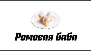 Рецепт ромовой бабы
