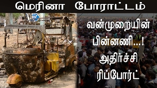 Marina Jallikattu Protest protest violence - shocking report of the fact-finding team
