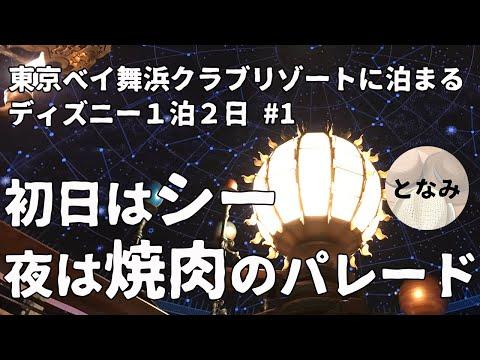 家族3人東京ディズニーリゾート1泊2日の旅 ⅡPart1 東京ベイ舞浜クラブリゾートに宿泊 ディズニーシー イクスピアリ トラジ 2019年9月 Trip to Tokyo Disney Resort