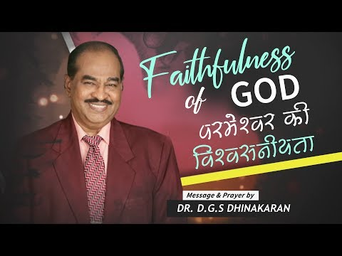 Faithfulness Of God | परमेश्वर की विश्वसनीयता  | Dr. D.G.S. Dhinakaran