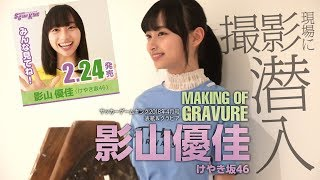 「けやき坂46」のサッカー大好き女子・影山優佳さんがサッカーゲームキ...