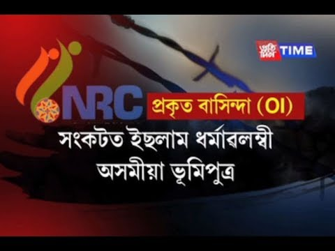 NRC: Will the native Muslims of Assam get original indigenous (OI) status?
