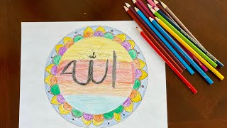 How to write word Allah in Arabic
