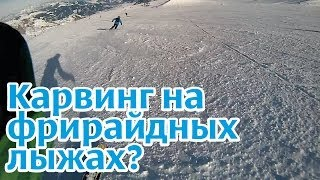 На форуме писали: Карвинг на фрирайдных лыжах невозможен!
