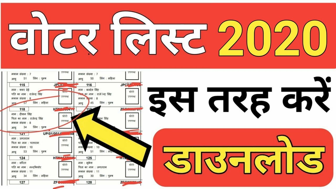 Voter List 2019: How To Check Voter ID Online