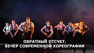 Обратный отсчет. Вечер современной хореографии (01.04.2017) В Витебске