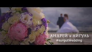 Сургут Свадьба (Андрей + Айгуль)#SurgutWedding