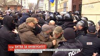 Під стінами Одеського медичного університету стались сутички