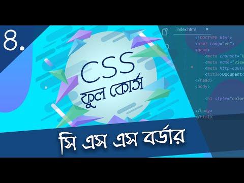 3. Bangla CSS Tutorial Border Properties | বাংলা সি এস - বর্ডার প্রোপার্টি সমূহ thumbnail