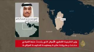 تعليق وزير الخارجية القطري على تصريحات رئيس الوزراء العراقي