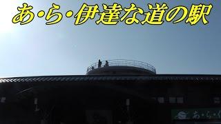 【あ・ら・伊達な道の駅】 宮城県 大崎市岩出山