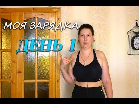 Похудела на 31 кг Мой Дневник спорта 31 05 19 День 1 или Моя Зарядка при Похудении