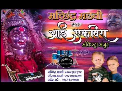 Aai Ekvira Orchestra Anjur 23 april show kharegao