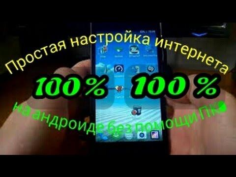 Как настроить мобильный  интернет на андроид!