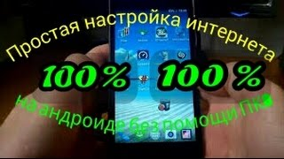 видео Как настроить мобильный интернет на android смартфоне